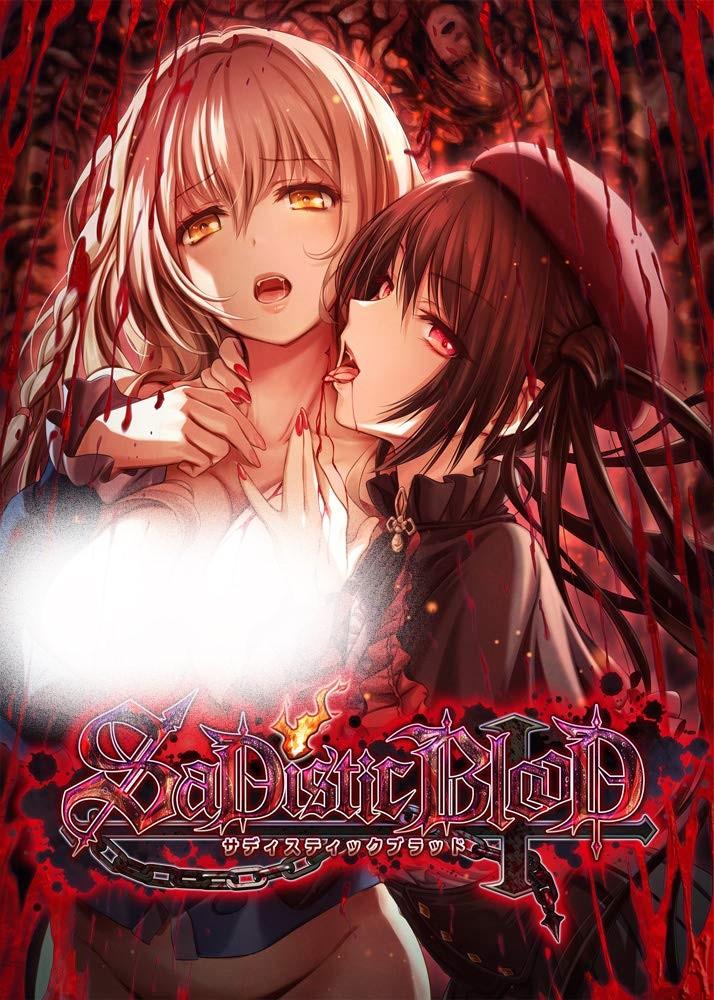 【黑暗ADV/汉化】狂之血SaDistic BlooD SDB汉化组精翻汉化版+全CG存档【新汉化/1.4G】